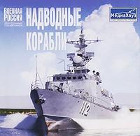 Военная Россия: Надводные корабли