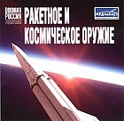 Военная Россия. Ракетное и космическое оружие