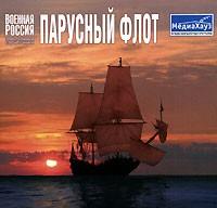 Военная Россия. Парусный флот