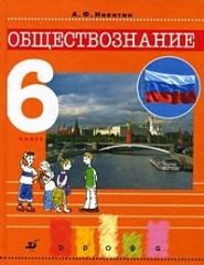 Обществознание 6 Класс Учебник Читать