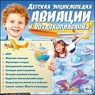 Детская энциклопедия авиации и воздухоплавания