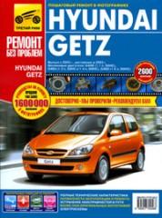 Описание: Предлагаем вашему вниманию руководство по ремонту и эксплуатации автомобиля Hyundai Getz (выпуск с 2002 г...