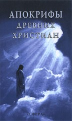 Апокрифы древних христиан: Исследование, тексты, комментарии