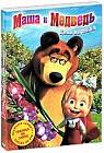 Маша и медведь: День варенья
