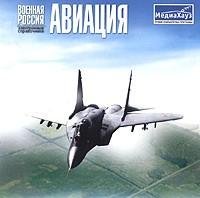 Военная Россия. Авиация