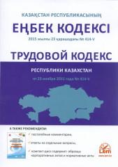 Материальная ответственность работника (ТК РФ)