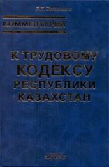 Комментарий к Трудовому кодексу Республики Казахстан. Общая и особенная части.