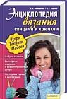 Энциклопедия Вязания Спицами И Крючком
