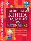 Большая книга заданий по математике. 1-4 классы