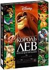 Король Лев. Трилогия (3 DVD)