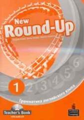 Отличие старого и нового курса Round-up - Как выучить английский