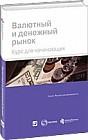 Функции валютного рынка