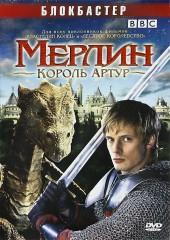 Мерлин: Король Артур, сезон 1, серии 9-13