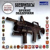 Стрелковое оружие мира: Боеприпасы и оружие поддержки CD-ROM