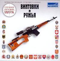 Стрелковое оружие мира: Винтовки и ружья CD