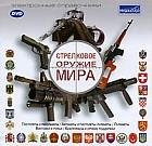 Стрелковое оружие мира: Пистолеты и револьверы. Автоматы и пистолеты-пулеметы. Пулеметы. Винтовки и ружья. Боеприпасы и оружие поддержки