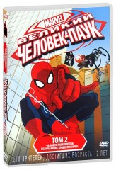 Великий Человек — паук: Человек-паук против величайших злодеев Marvel, Том 2