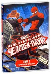 Великий Человек — паук: Геройский арсенал, Том 1