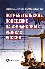 Потребители ресурсов на финансовом рынке