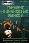 Скачать фундаментальный анализ финансовых рынков