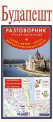 83. Вашему вниманию предлагается разговорник русско-венгерский + схема метро, карта и достопримечательности Будапешта.