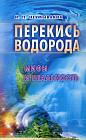 Перекись водорода: Мифы и реальность Изд. 2-е, перераб.