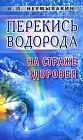 Перекись водорода: На страже здоровья Изд. 3-е, перераб.