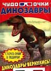 Динозавры: Динозавры вернулись!+Чудо-очки