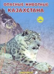 Опасные животные казахстана научно