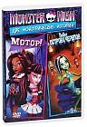Monster High: Монстры! Камера! Мотор! / Побег с острова черепов (2 в 1)