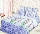 Комплект постельного белья « Люберон» (арт. 11684, 1,5 спальный, перкаль, 2 наволочки 70х70)