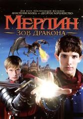 Мерлин: Зов дракона, сезон 1, серии 1-4