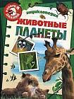 Животные планеты. Энциклопедия