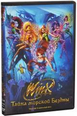 Winx Club. Тайна Морской Бездны