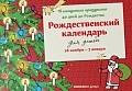 Рождественский календарь для детей. В ожидании праздника. 40 дней до Рождества