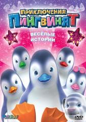 Приключения пингвинят: Веселые истории