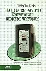 ...микросхем - предварительных усилителей низкой частоты, регуляторов громкости и тембра, усилителей индикации.