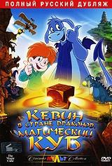 Кевин в Стране Драконов: Магический Куб
