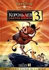 Король Лев 3. Хакуна Матата (2 DVD)