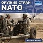 Оружие стран NATO. Артиллерия
