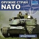 Оружие стран NATO. Бронетехника
