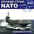 Оружие стран NATO: Надводные корабли