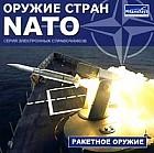 Оружие стран NATO: Ракетное оружие