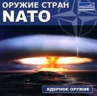 Оружие стран NATO: Ядерное оружие