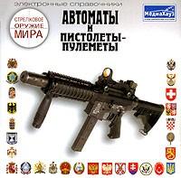 Стрелковое оружие мира: Автоматы и пистолеты-пулеметы CD