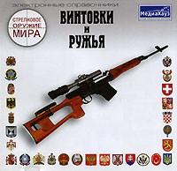 Стрелковое оружие мира: Винтовки и ружья