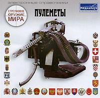 Стрелковое оружие мира: Пулеметы CD