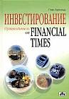 Федеральная служба по финансовым рынкам