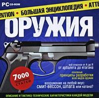 Большая энциклопедия оружия