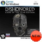 Dishonored. Game Of The Year Edition